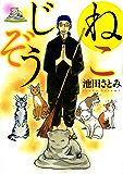 ねこじぞう (ヤングコミックコミックス)