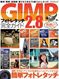 GIMP2.8フォトレタッチ完全ガイド (アスペクトムック)