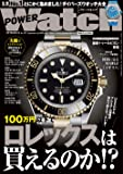 POWER Watch(パワーウォッチ) 2019年 09 月号 (雑誌)