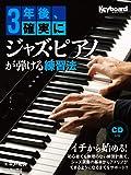 3年後、確実にジャズ・ピアノが弾ける練習法 (CD付) (リットーミュージック・ムック)