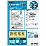 コクヨ 履歴書・職務履歴書 各4枚 転職用 A4サイズ 手引書付 シン-37