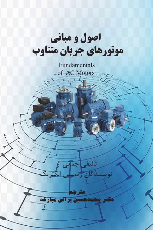 Fundamentals of AC Motors (Persian Edition): Mohammad Hossein Barati ...