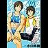 早乙女選手、ひたかくす(10) (ビッグコミックス)