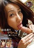 裏本番!!人妻デリヘル ~中出し編~part4 [DVD] TIFJ-32