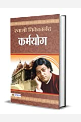 Karmayog (Hindi) Kindle Edition