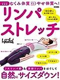 【ミニサイズ新装版】むくみ体質からやせ体質へ! リンパストレッチ (日経BPムック)