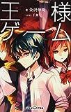王様ゲーム (双葉社ジュニア文庫)