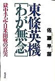 東条英機「わが無念」―獄中手記・日米開戦の真実