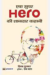 Ek Super Hero Ki Shandaar Kahani Paperback