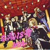 感電18号(初回限定盤B)(DVD付)
