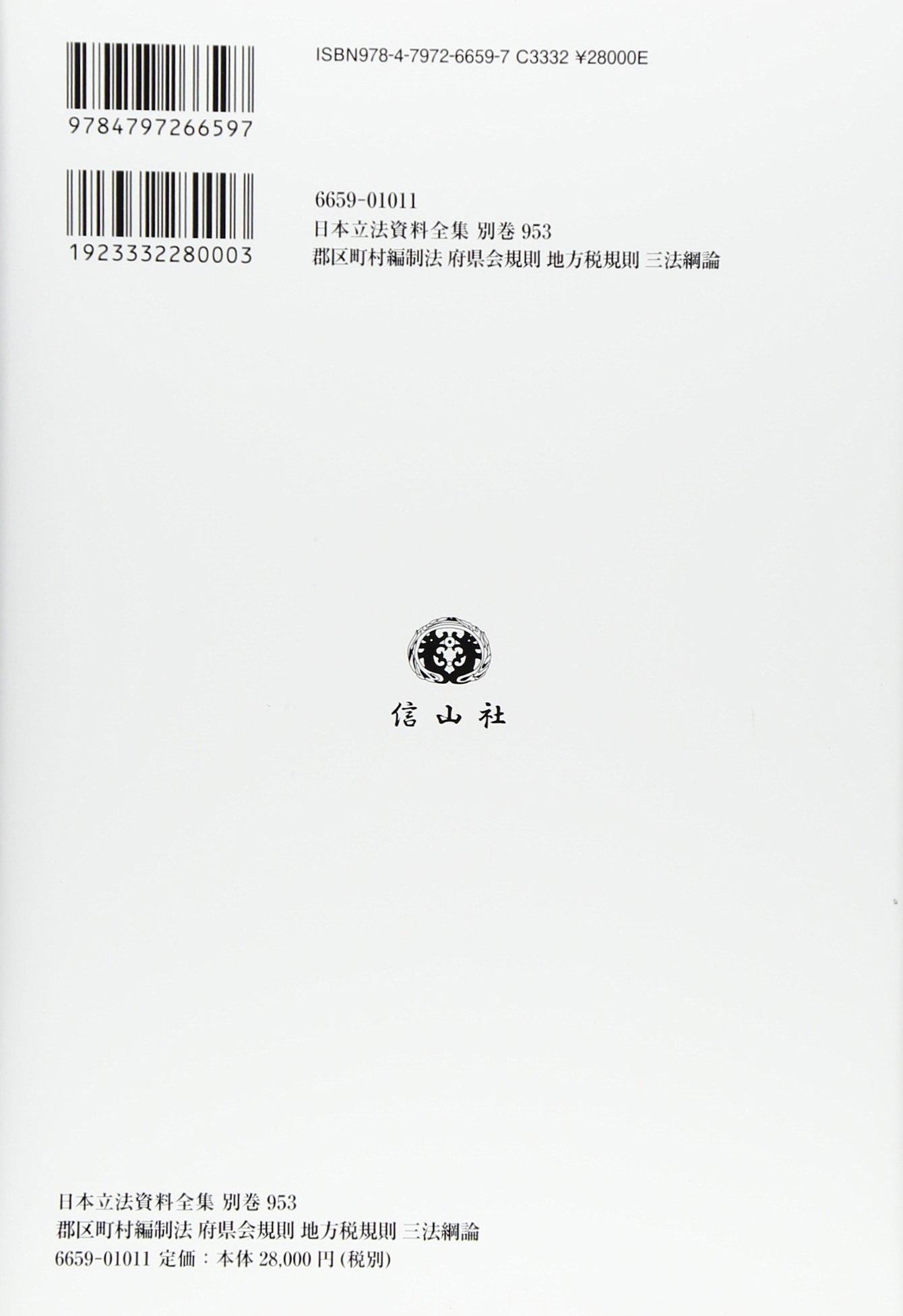 Amazon.co.jp: 郡区町村編制法 府県会規則 地方税規則 三法綱論: 地方 ...