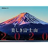 JTBのカレンダー 美しき富士山 2020 (諸書籍)