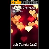 மிஸஸ்.மனோன்மணி ஹாலிடே (Tamil Edition)
