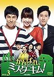 がんばれ、ミスターキム! (完全版) DVD-BOX3