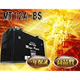 バイク バッテリー スカイウェイブ250 一年保証 HT12A-BS 密閉式 12A-BS