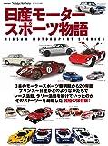 日産モータースポーツ物語(Nostalgic Hero Series) (GEIBUN MOOKS Nostalgic Hero Series)