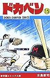 ドカベン (15) (少年チャンピオン・コミックス)