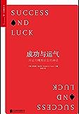 成功与运气:好运与精英社会的神话 (万维钢推荐2017最值得阅读的十大好书)