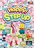 ハッピー!クラッピー ハッピー!ソング HAPPY! Step Up [DVD]
