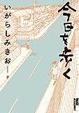 今日を歩く (IKKI COMIX)