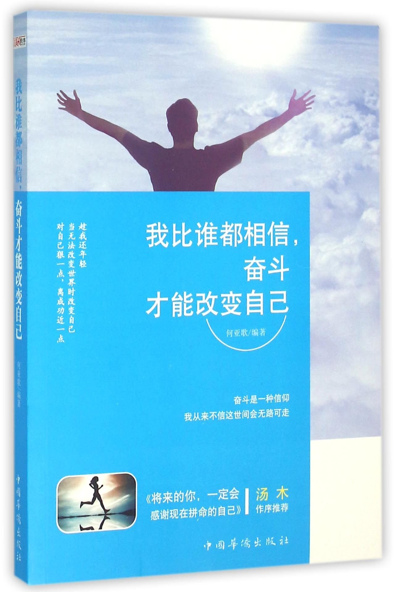 Download I Firmly Believe That Struggle Can Change Myself (Chinese Edition) pdf epub
