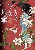 少女地獄 (夢野久作傑作集) (創元推理文庫)
