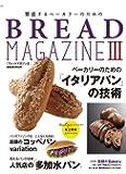 繁盛するベーカリーのためのBREAD MAGAZINE III (旭屋出版MOOK)