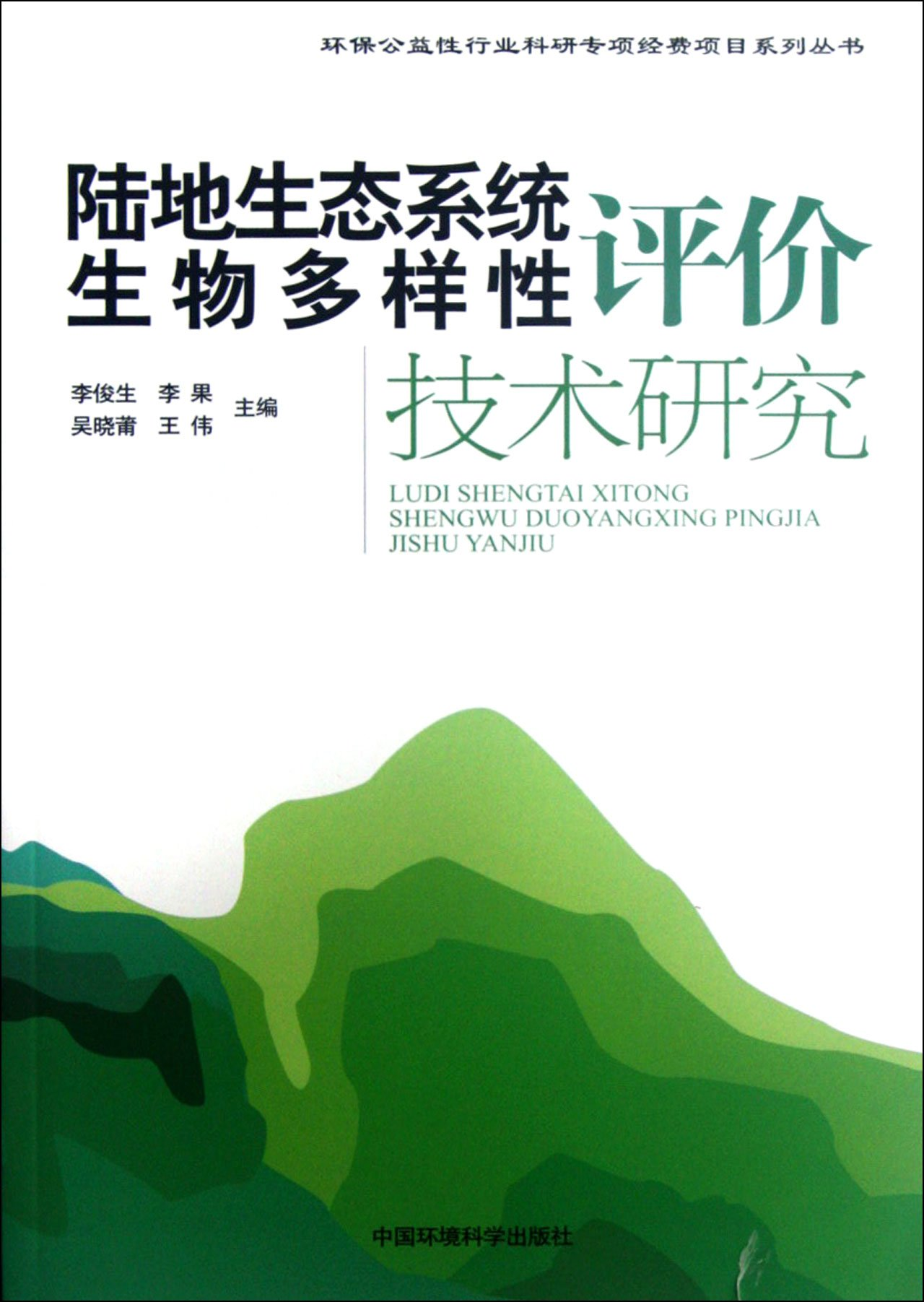 Download Terrestrial Ecosystem Biodiversity Assessment Technology Research (Chinese Edition) ebook