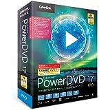 サイバーリンク PowerDVD 17 Pro 乗換え・アップグレード版