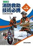 6訂版 消防救助技術必携 一般救助編