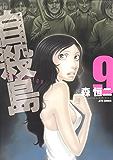 自殺島 9 (ジェッツコミックス)