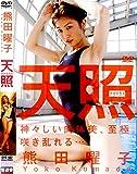 熊田曜子 DVD『天照 -アマテラス-』