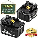 マキタ14.4V バッテリーBL1460 6.0Ah 互換14.4v バッテリーマキタBL1430 BL1450 BL1440純正互換バッテリー 対応2個セット一年保証