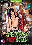 投稿個人撮影 キモ男ヲタ復讐動画 ササガワコトリ編(DWD-056) [DVD]