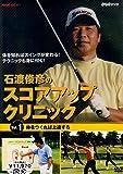 石渡俊彦のスコアアップクリニック3巻セット [DVD]