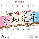 令和 新元号 改元 記念 壁掛け スケジュール 2019年 カレンダー CL-8002 45×42cm 2019年4月から2019年12月まで 4月始まり