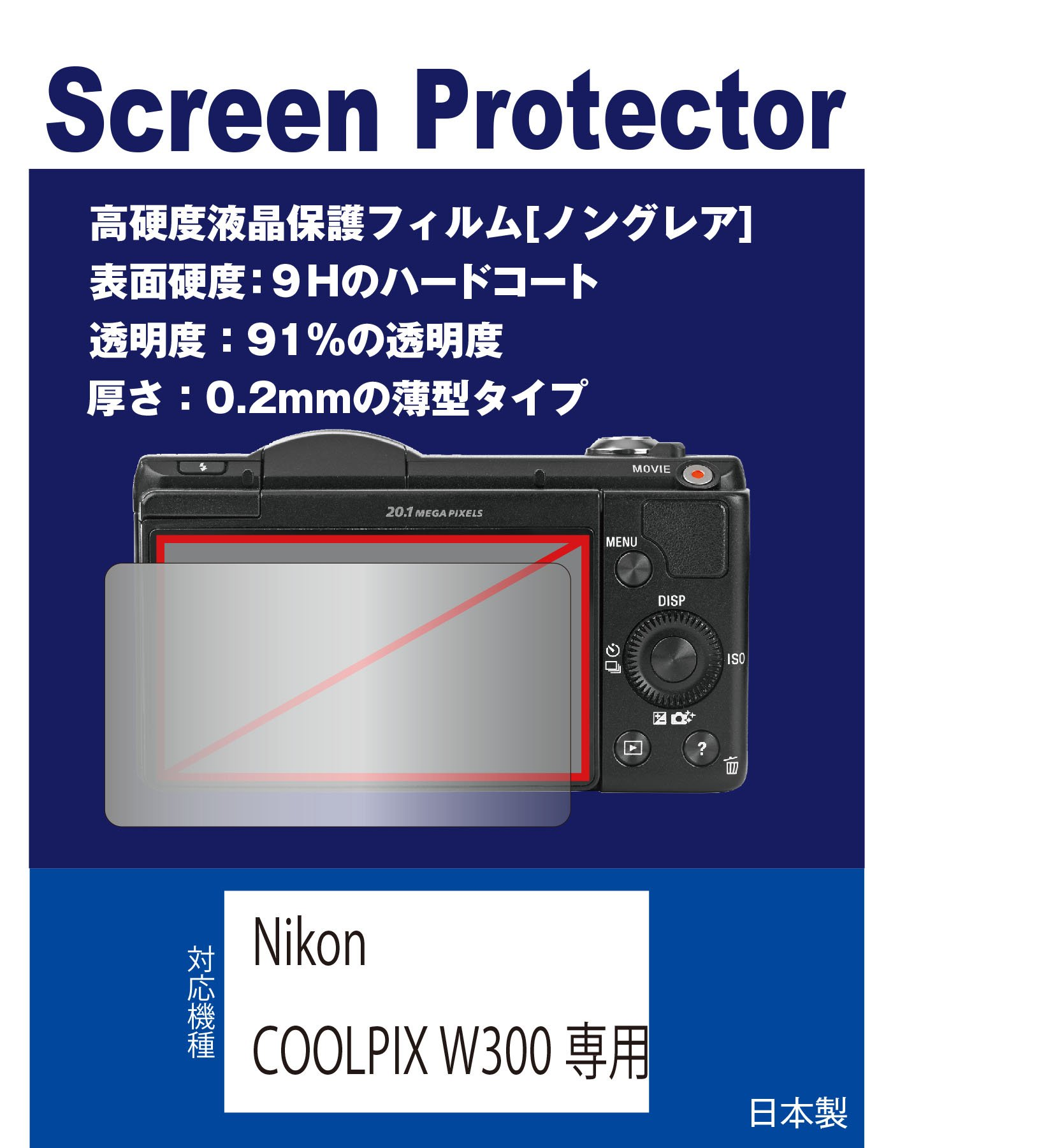 [해외]【 고 경도 (9H) 반사 방지 필름 】 Nikon COOLPIX W300 전용 액정 보호 필름 (고 경도 필름 매트) / [High hardness (9h) antireflection film] Nikon COOLPIX w300 Dedicated LCD protective film (high hardness film mat)