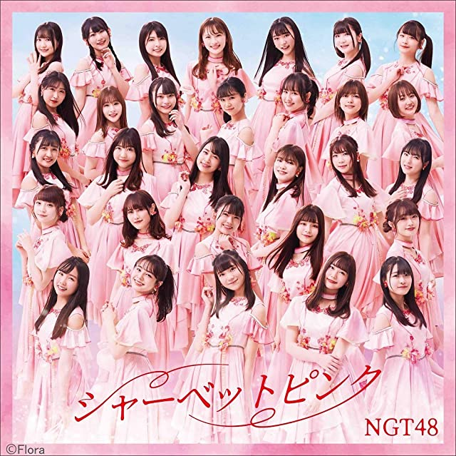 【Amazon.co.jp限定】NGT48 5th Single「シャーベットピンク」