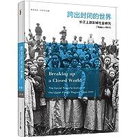跨出封闭的世界:长江上游区域社会研究(1644-1911)(第三版)
