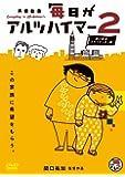 毎日がアルツハイマー2 〜関口監督、イギリスへ行く編〜 [DVD]