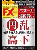 FX攻略.com 2016年7月号 (2016-05-21) [雑誌]