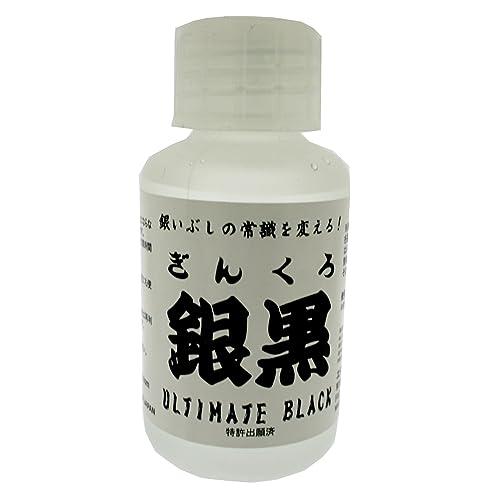 銀装飾品のための燻し液 銀黒 ぎんくろ (銀いぶし液) 100ml