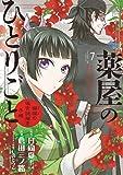 薬屋のひとりごと~猫猫の後宮謎解き手帳~ (7) (サンデーGXコミックス)