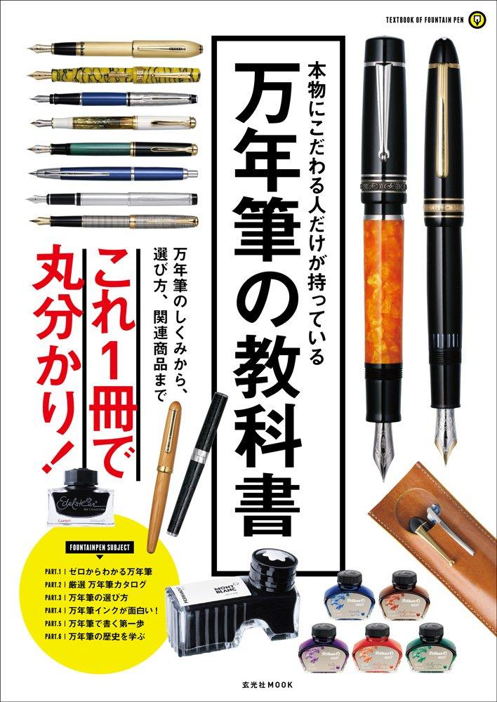 『万年筆の教科書』(玄光社)