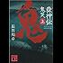 嶽神伝 鬼哭(上) (講談社文庫)