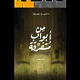 من أبواب متفرقة (Arabic Edition)