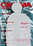 CINEMA SQUARE vol.83 (HINODE MOOK 31)