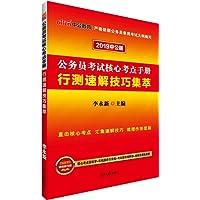 中公版·(2019)公务员考试核心考点手册:行测速解技巧集萃