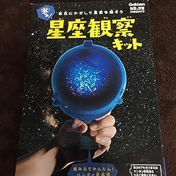 Amazon 光る 星座観察キット 宇宙 天文 プラネタリウム おもちゃ