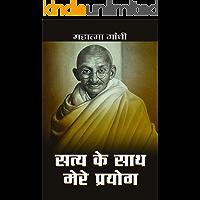 Satya Ke Sath Mere Prayog  (Hindi)